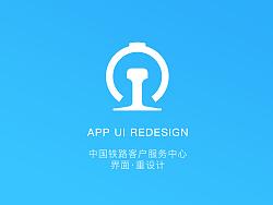 【第一次】12306 APP Redesign