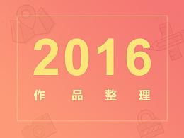 2016作品整理