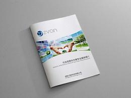 2014年成果-之维安科技公司画册