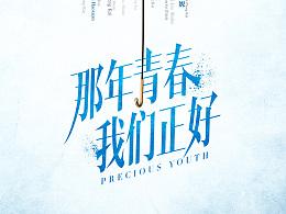 电视剧《那年青春我们正好》海报设计