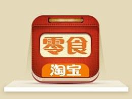 淘宝零食街AndroidV1.1.0震撼上线!!!