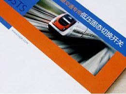 荣信股份·样册设计(3)| 北京海空设计