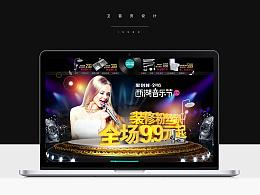 四季沐歌卫浴西湖音乐节(聚划算)首页以及微信H5页面设计