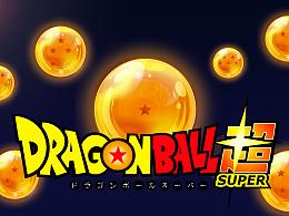 龙珠·超|DragonBall Super