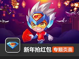 陈年蓝钻-新年抢红包专题页面设计