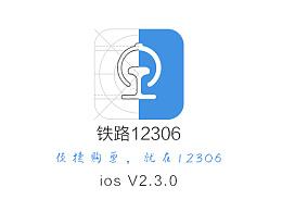 12306APP Redesign