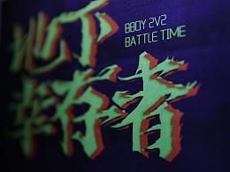 【赛事】地下幸存者 BBOY 2v2