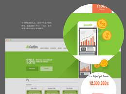 Starry网页设计-商务/金融/扁平化/绿色