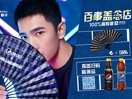 杨洋 百事可乐广告
