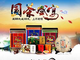 唯品会国茶盛宴 品牌茶叶专题  活动专场