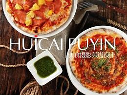 2016.12.21沈阳某西餐厅披萨制作过程拍摄