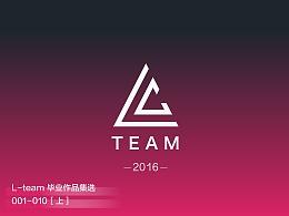 L-team 我,即我所为 [江汉大学设计学院2016平面设计毕业展集选/上]