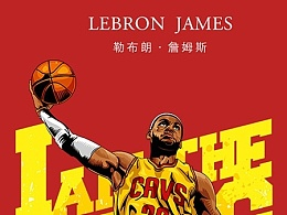 NBA球星插画