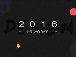 2016年度H5合集