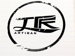 ARTisan 工匠