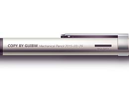 自动铅笔[临摹]