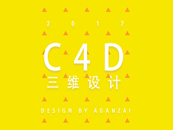C4D-Aganzai阿干仔No.04