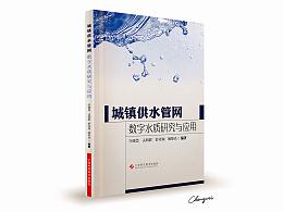 《城镇供水管网》封面设计