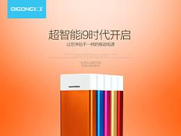 C one品牌设计-品牌旗舰店移动电源描述详情