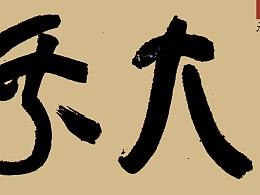 大乘  长篆高魏古格大韵 H&Mark韓茲設計Dc.草逸社出品视觉系的纯手书墨象运动
