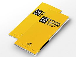 健身房|折页设计