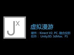 古城漫游 -Kinect肢体识别操控
