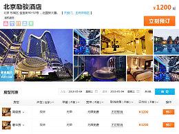 旅游公司 酒店详情页面
