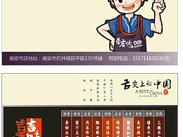 吉香吉味炭烤锅盔卡片