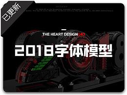 C4D/2018提前新设计