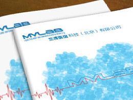 兰博医信科技公司·画册封面设计| 北京海空设计