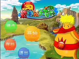 大学期间做的一个横版通关游戏的dome《热水袋大冒险》
