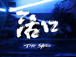 THE SAVE 活口
