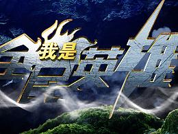 《我是全民英雄》搏击类活动平面宣传——宜春站