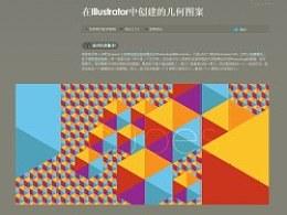 在Illustrator中创建的几何图案