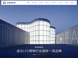日昌晶官网设计
