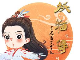 《妖猫传》Q版同人图(下篇)