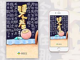 就医宝&医客App-节点闪屏及新版引导页节选