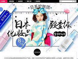 [日系护肤] 电商/护肤品/日系风格/ 和服女孩/毛笔字