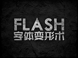 FLASH字体变形术