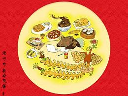 送给呼呼的新年大餐~!