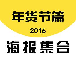 2016海报作品集_年货节篇