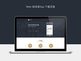 投资家App新下载页面