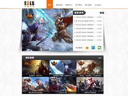 EGLS 官网改版