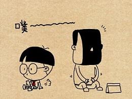 小明漫画——屁