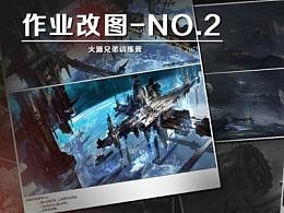 作业改图-NO.2