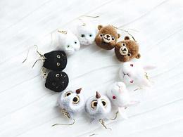 原创小动物羊毛毡耳环