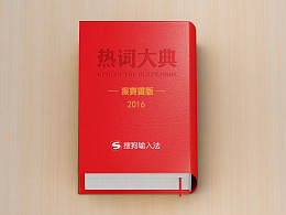 搜狗2016年度热词猴赛雷版-腔调广告