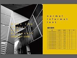 金融地产画册