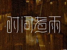 近期的几组字体设计4