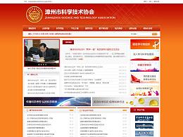 科学技术协会官网设计